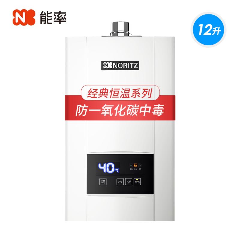 NORITZ/能率JSQ24-E3 恒温12升燃气热水器 智能防冻天然气强排式