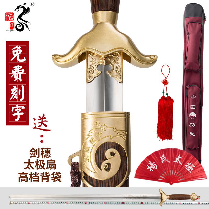 太极剑 不锈钢 厂家直销 男女太极剑 龙泉杨氏宝剑 剑 软剑未开刃