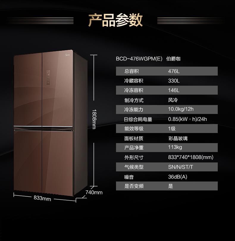 十字四门电冰箱变频风冷无霜家用 E 476WGPM BCD 美 Midea 全新