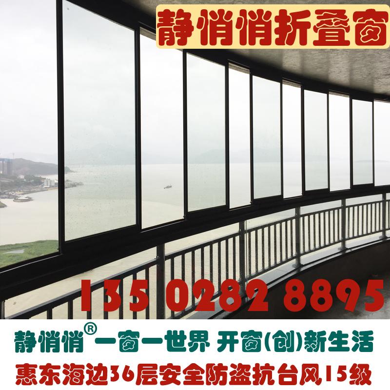 弧形阳台封窗隐形窗无框窗折叠阳台窗落地无框玻璃窗折叠窗全开窗