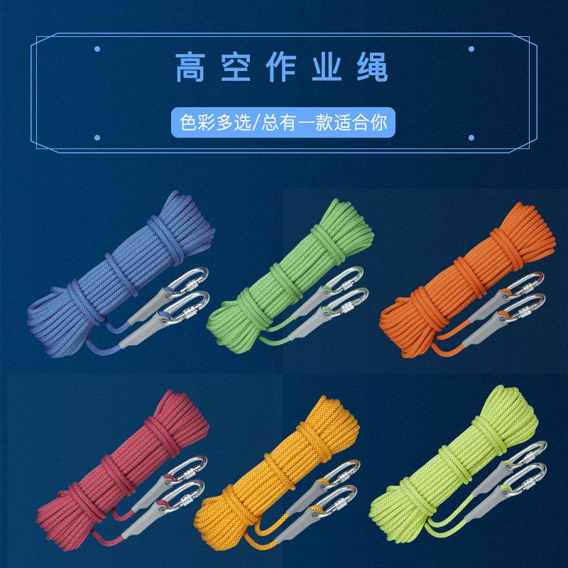 欣达高空安全绳耐磨空调安装工具外墙清洗作业保险绳索户外速降绳