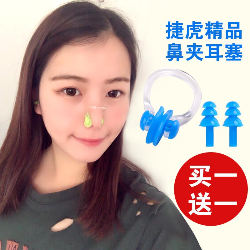 游泳鼻夾耳塞套裝成人兒童專業矽膠鼻塞防嗆水防滑鼻塞中耳炎裝備