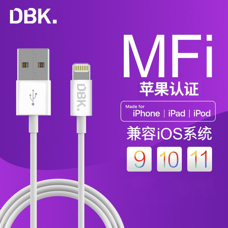 迪比科正品MFi認證蘋果XS資料線iPhone6/6s/7/8Plus/X手機充電連線線iPad平板快充充電線線長1m