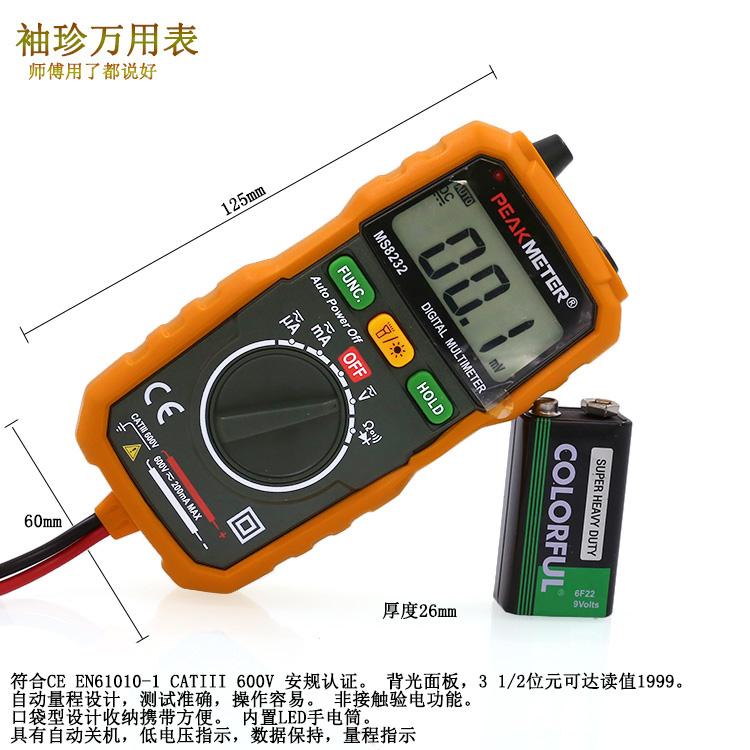 华谊MS8231家用型全自动数字万用表万能表无需换档智能防烧高精度