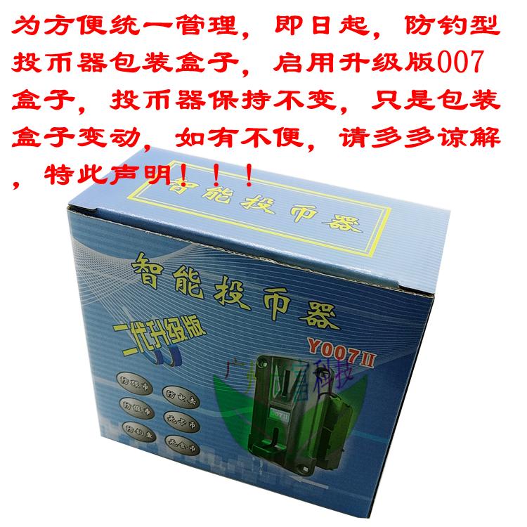 港都007防钓型投币器游戏机格斗机摇摇车礼品机专用投币器包邮