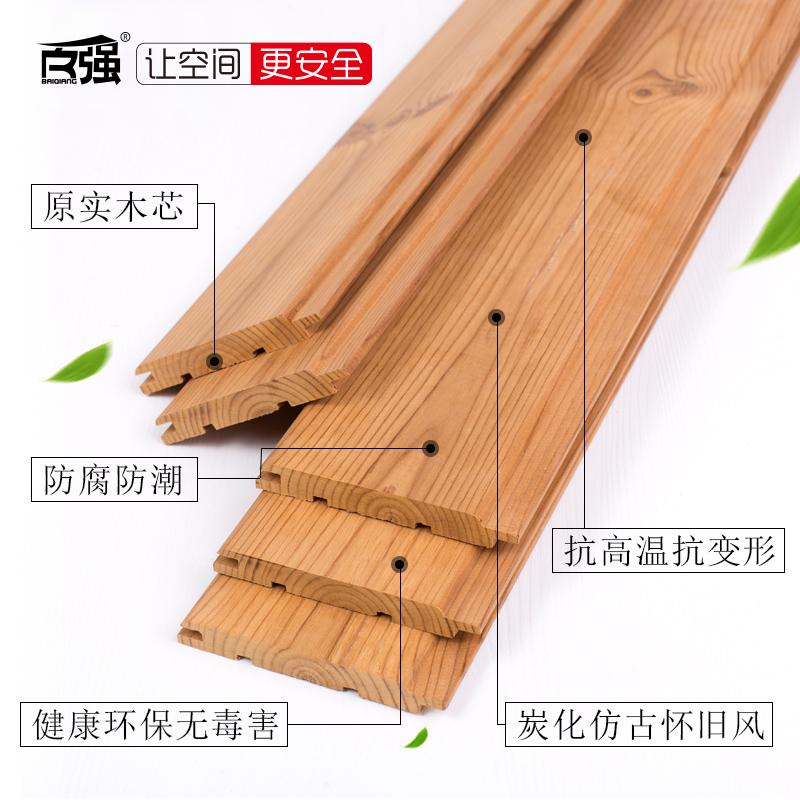百强桑拿板吊顶深度碳化木扣板进口樟子松防腐木隔墙板实木护墙板
