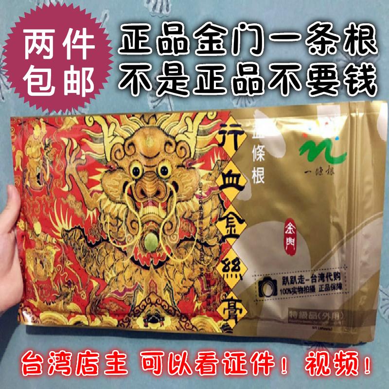 [淘寶網] 一條根 臺灣原裝正品金門益條根行血金絲膏加減味貼布 天根草典