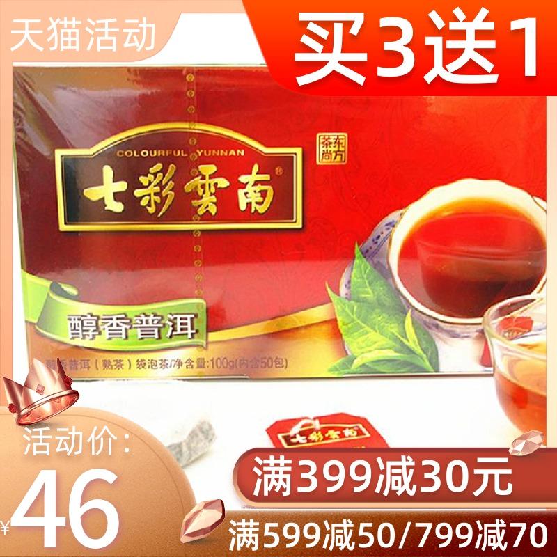 七彩云南庆丰祥普洱熟茶 醇香普洱袋泡茶叶100g 50袋/2g办公室茶