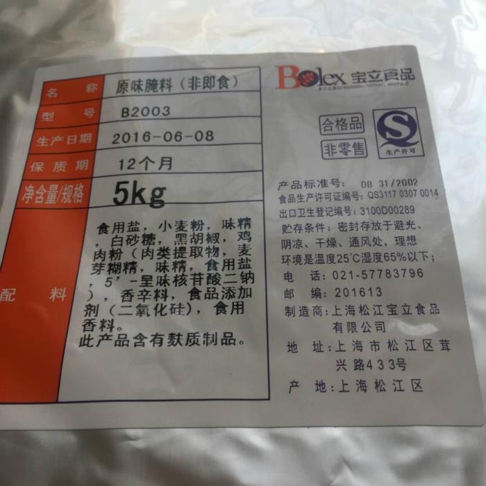 炸鸡原料烤肉粉烧烤腌制粉炸鸡粉包邮 5kg 原味粉 B2003 宝立原味腌料