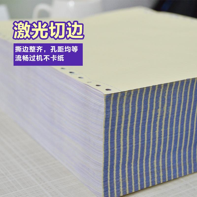 《可定制印刷》樱花电脑打印纸241-2-3-4-5二联二等分三联二等分四联五联二三等分打印纸出库单发货单1000页