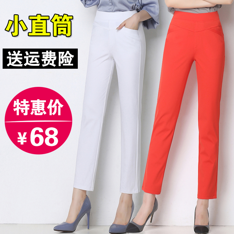 2019春夏高腰弹力小直筒裤女长裤显瘦中老年妈妈九分裤大码休闲裤