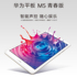 [RMB 120 off] Huawei Tablet M5 Tablet PC Youth Edition 8-inch 2019 new smart voice learning eye protection tablet phone two-in-one official flagship store genuine PAD