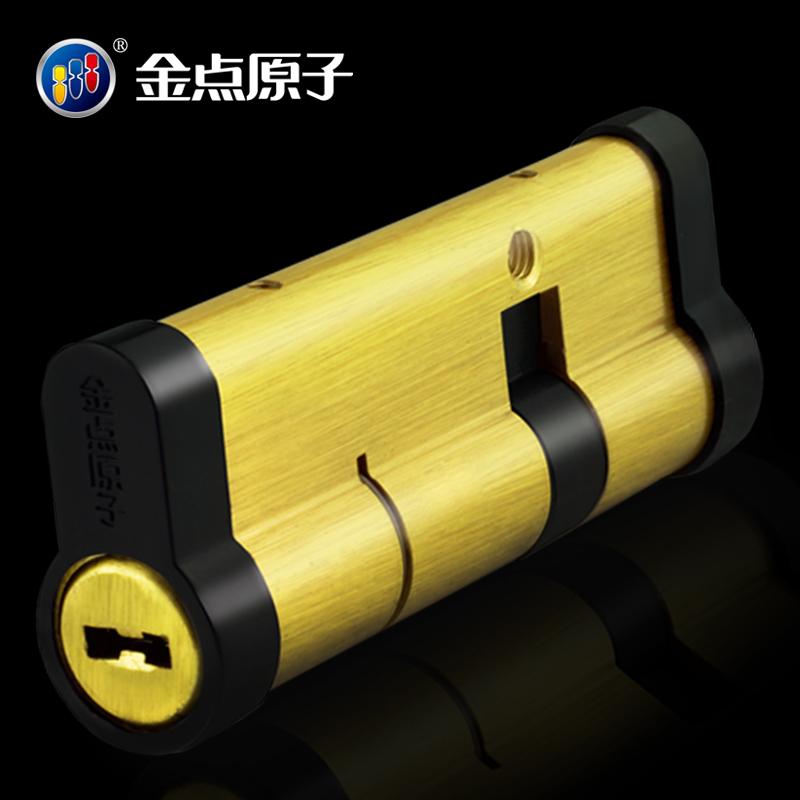 级防盗锁芯双面叶片锁芯家用通用型 b 级锁芯超 C 金点原子防盗门锁芯