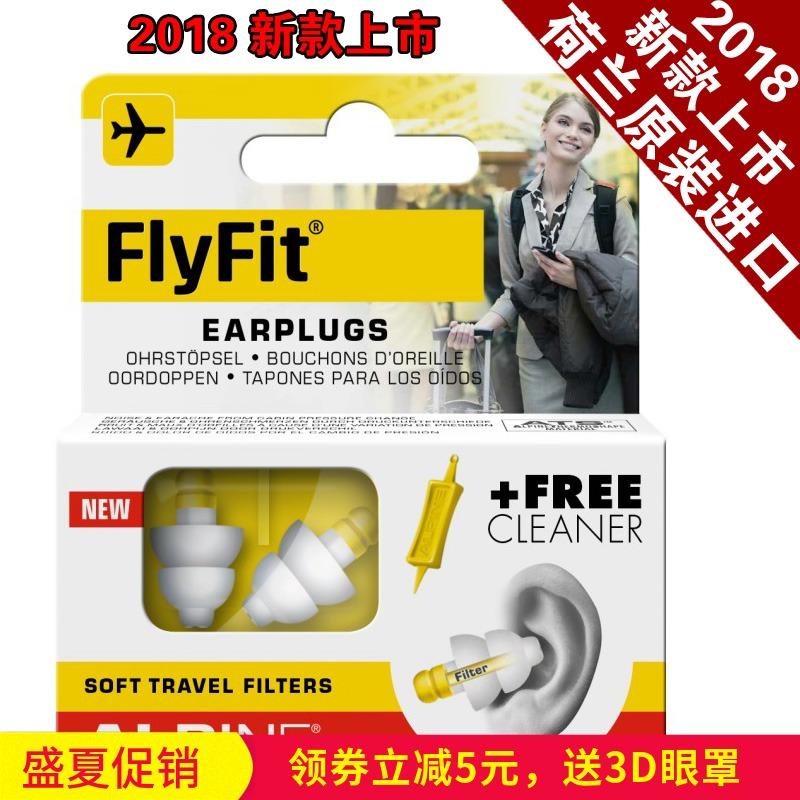 正品荷蘭進口Alpine FlyFit earplugs飛機耳塞 航空飛行減壓耳塞