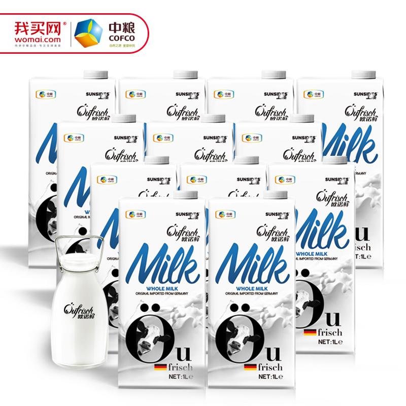 【下单立减10元】中粮上质欧诺鲜德国进口全脂牛奶1L*12