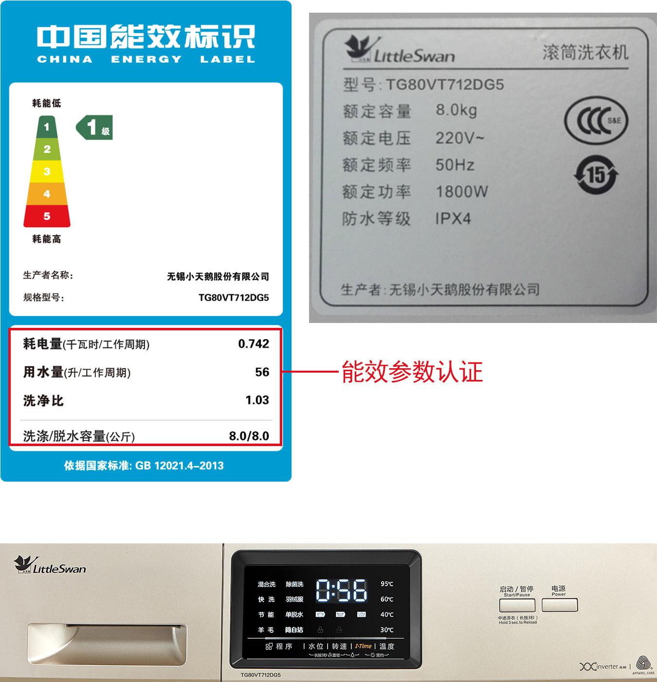 TG80VT712DG5 全自动变频智能静音滚筒家用洗衣机 KG 公斤 8 小天鹅