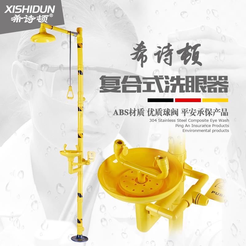 希诗顿 ABS立式紧急冲淋洗眼器 塑料洗眼器耐酸碱防腐蚀7712S