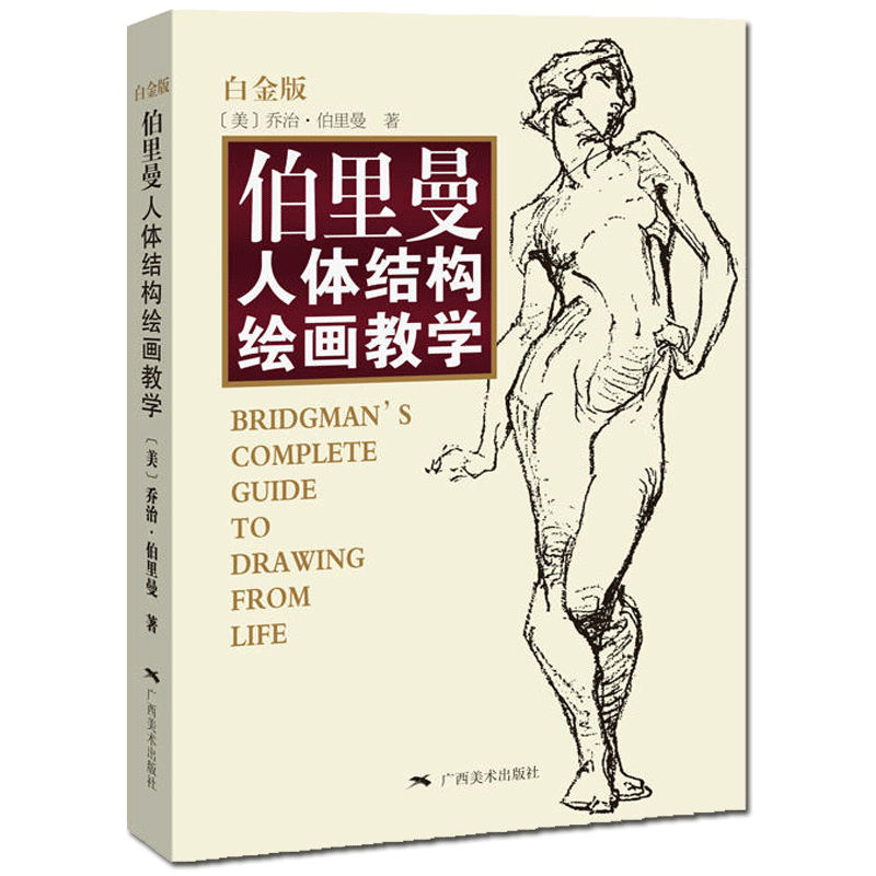 Genuine Authorization Berriman Body Structure Painting Teaching Platinum Version Body Structure Modeling Hand Painted Technique Art With Painting Hand Anatomy Character Sketch Sketch Sketch Copy Basic Entry Animation Art Teaching Tutorial Books