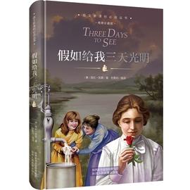 假如给我三天光明正版书原著 小学生版 海伦凯勒著四五六年级青少年版课外阅读书世界名著文学小说书籍排行榜10-11-12