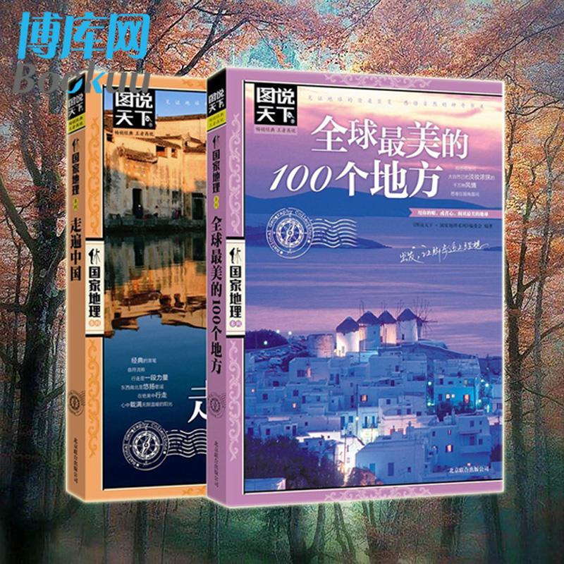 河南特色旅游 世界自助游旅游旅行指南 册图说天下地理 2 全 感受山水奇景民俗民情 新华正版 走遍中国 个地方 100 全球最美