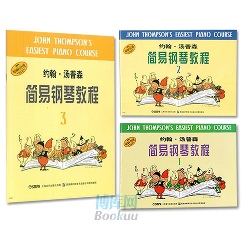 簡易鋼琴教程 初學者 兒童鋼琴教材入門 兒童鋼琴初步教程 約翰湯普森簡易鋼琴教程 冊鋼琴書籍 3 1 小湯 小湯姆森簡易鋼琴教程 正版
