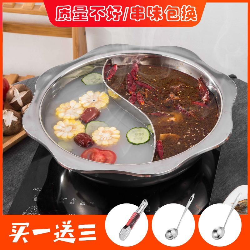 延興鴛鴦鍋火鍋盆加厚不鏽鋼火鍋鍋家用飯店商用電磁爐專用涮鍋具