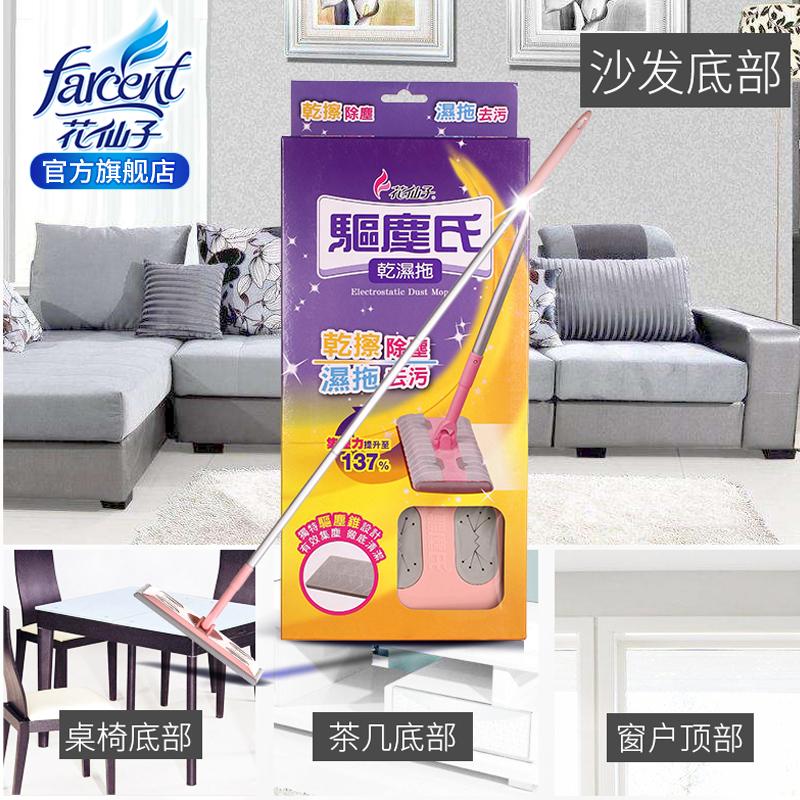 花仙子静电拖把家用擦地除尘纸吸尘纸拖布地板懒人干湿免洗平板拖