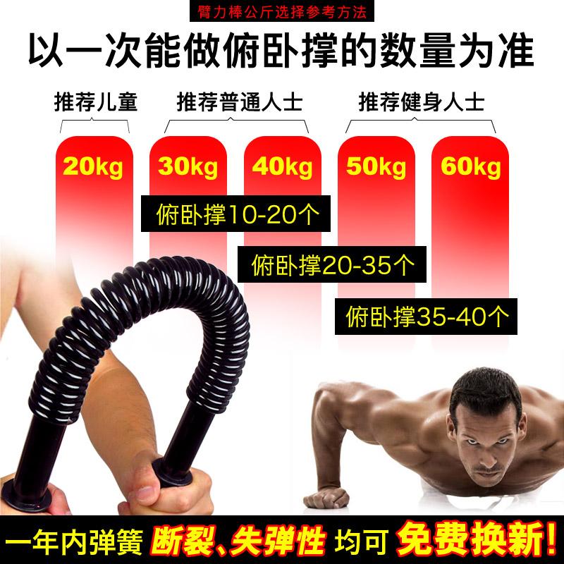 臂力器男50公斤健身器材可调节臂力棒40kg家用训练握力棒女扩胸器