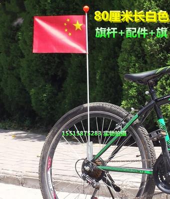 山地车骑行旗杆导游标示宣传红国旗自行车山地车单车后轴旗杆档优