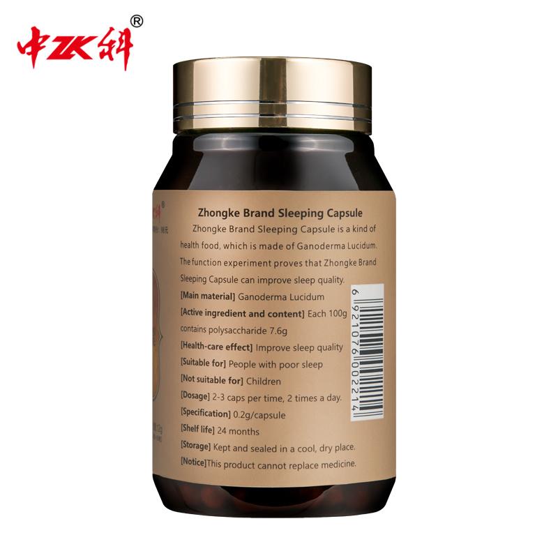 中科牌安神胶囊改善帮助入睡眠含灵芝成人送礼保健食品0.2g*60粒