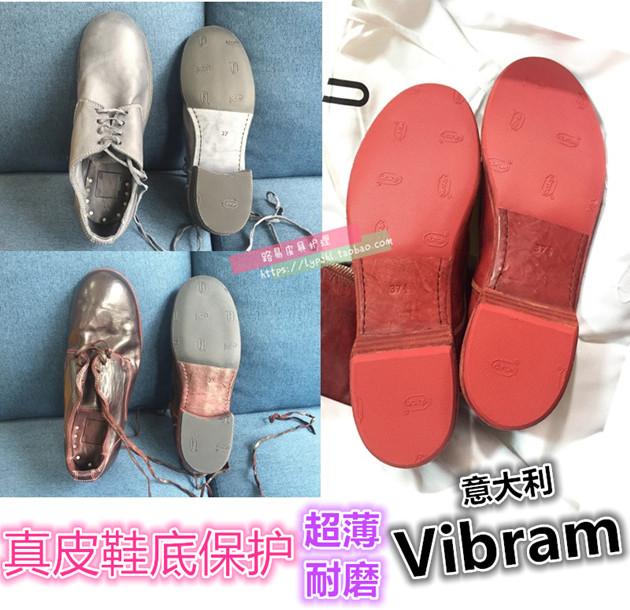 意大利真皮鞋底保护贴vibram鞋掌超薄前掌后掌鞋底贴防滑贴耐磨底
