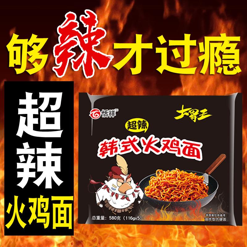 韩式火鸡面酱料包超辣变态辣国产速食干拌面袋装方便面泡面整箱装