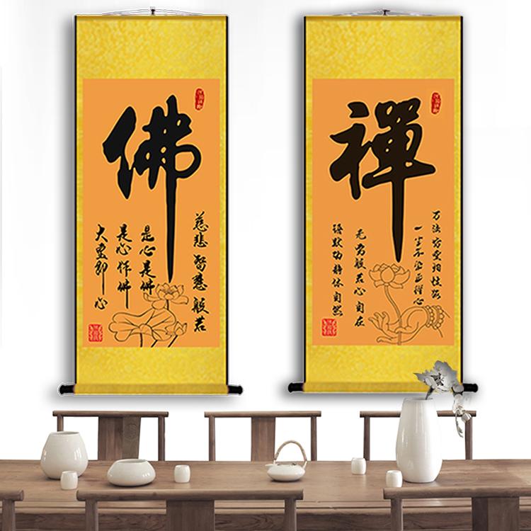 佛字禅字禅茶一味书法中式卷轴挂画丝绸挂画茶楼客厅装饰画成品