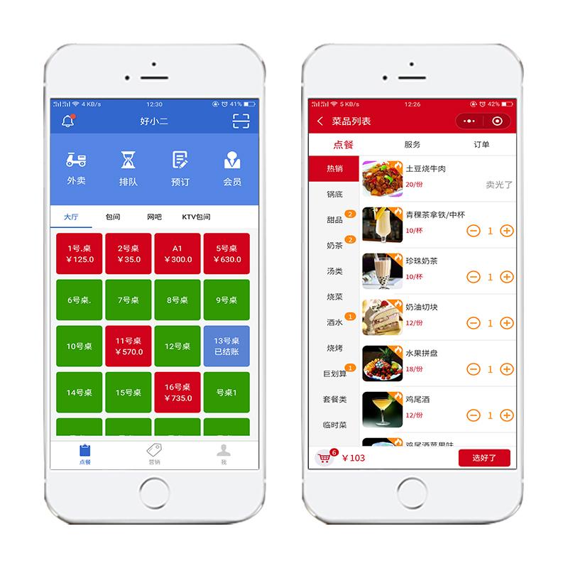 手机扫二维码点菜宝餐饮管理收银系统软件微信支付宝扫码自助点餐