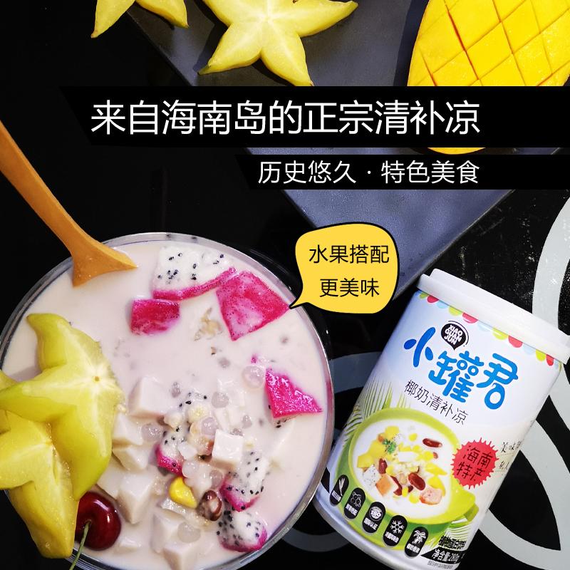 小罐君 海南正宗椰奶清补凉280gx6罐椰子汁饮料爽口植物蛋白代餐