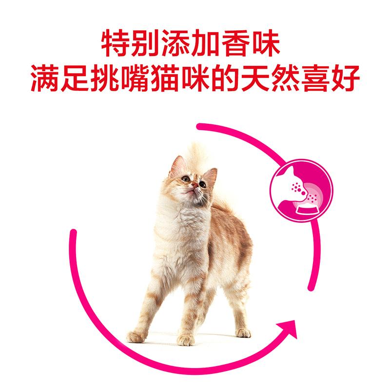 马甸老赵 法国皇家EA33全能优选成猫粮天然香味<a href=