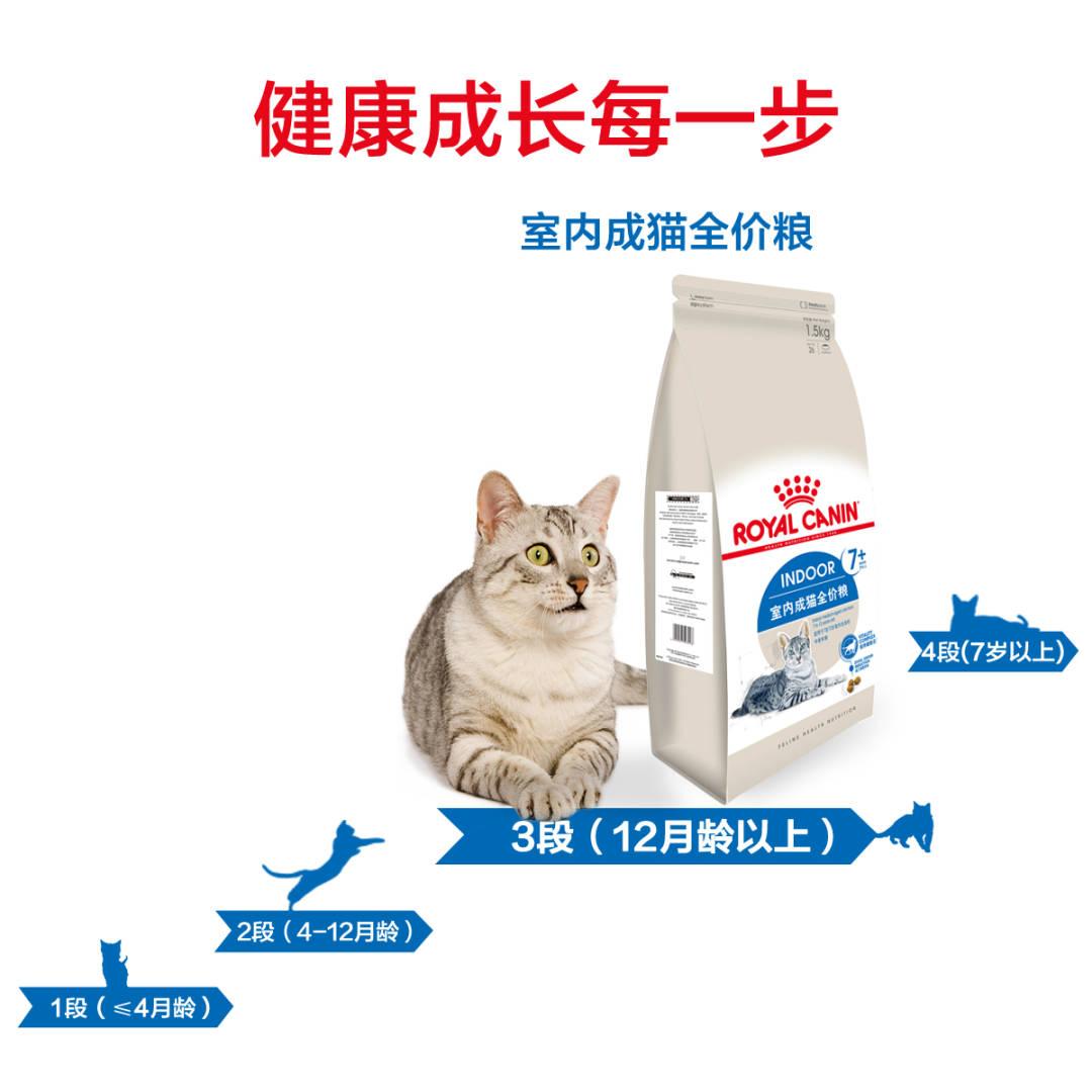 马甸老赵法国皇家老年猫粮室内成猫粮1.5KG老年猫粮7岁以上老猫粮优惠券
