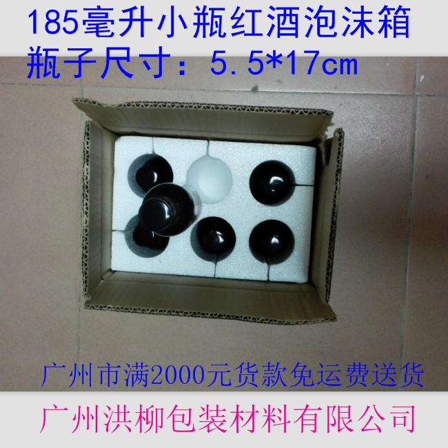红酒泡沫箱 185毫升小瓶葡萄酒泡沫盒厂家生产可以定制各种泡沫盒