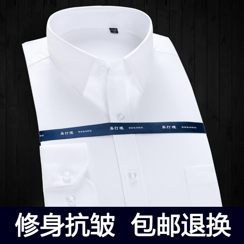 夏季短袖白衬衫男士半修身纯色长袖商务工装职业正装衬衣加大男装