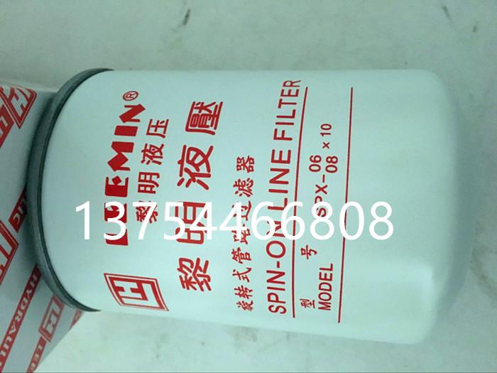 现货黎明液压油滤芯SPX-06/08X25旋转式管路过滤器SPX-10*10滤芯