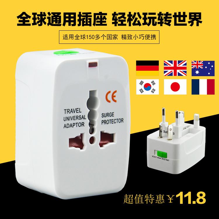 特惠 轉換插頭 轉換插座 出國全球通美標歐標德標英標澳 轉換器