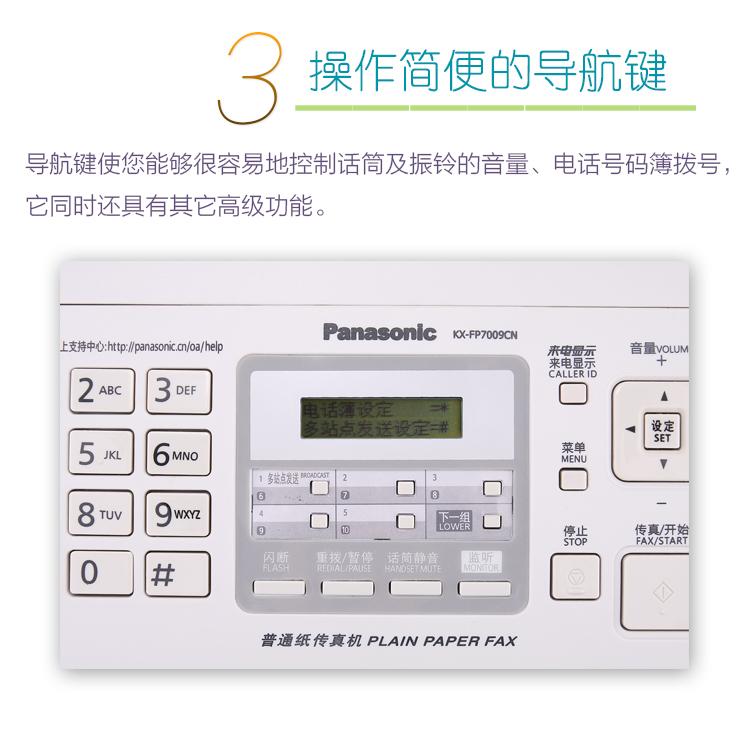全新松下KX-FP7009CN普通纸传真机A4纸中文显示传真机电话一体机