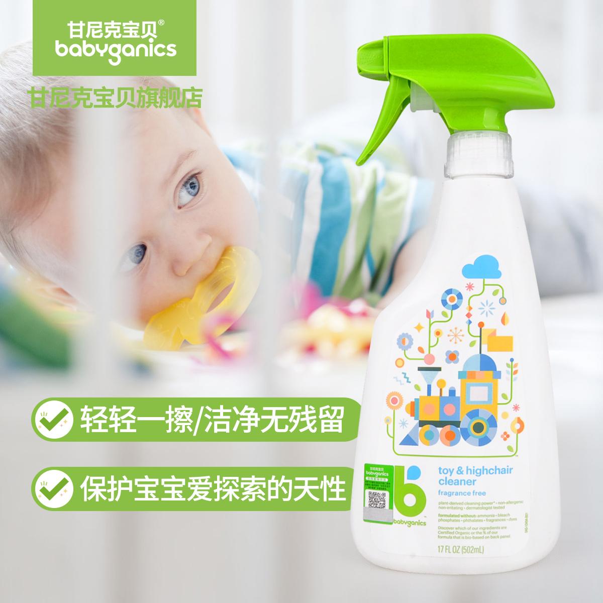 甘尼克宝贝BabyGanics 宝宝玩具清洁液婴儿餐椅清洁喷雾剂