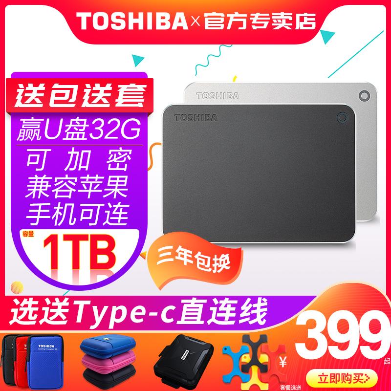 【到手399】東芝行動硬碟1t W2加密 蘋果mac相容 USB3.0 TYPE-C高速 硬碟 移動硬移動盤1tb ps4手機外接遊戲