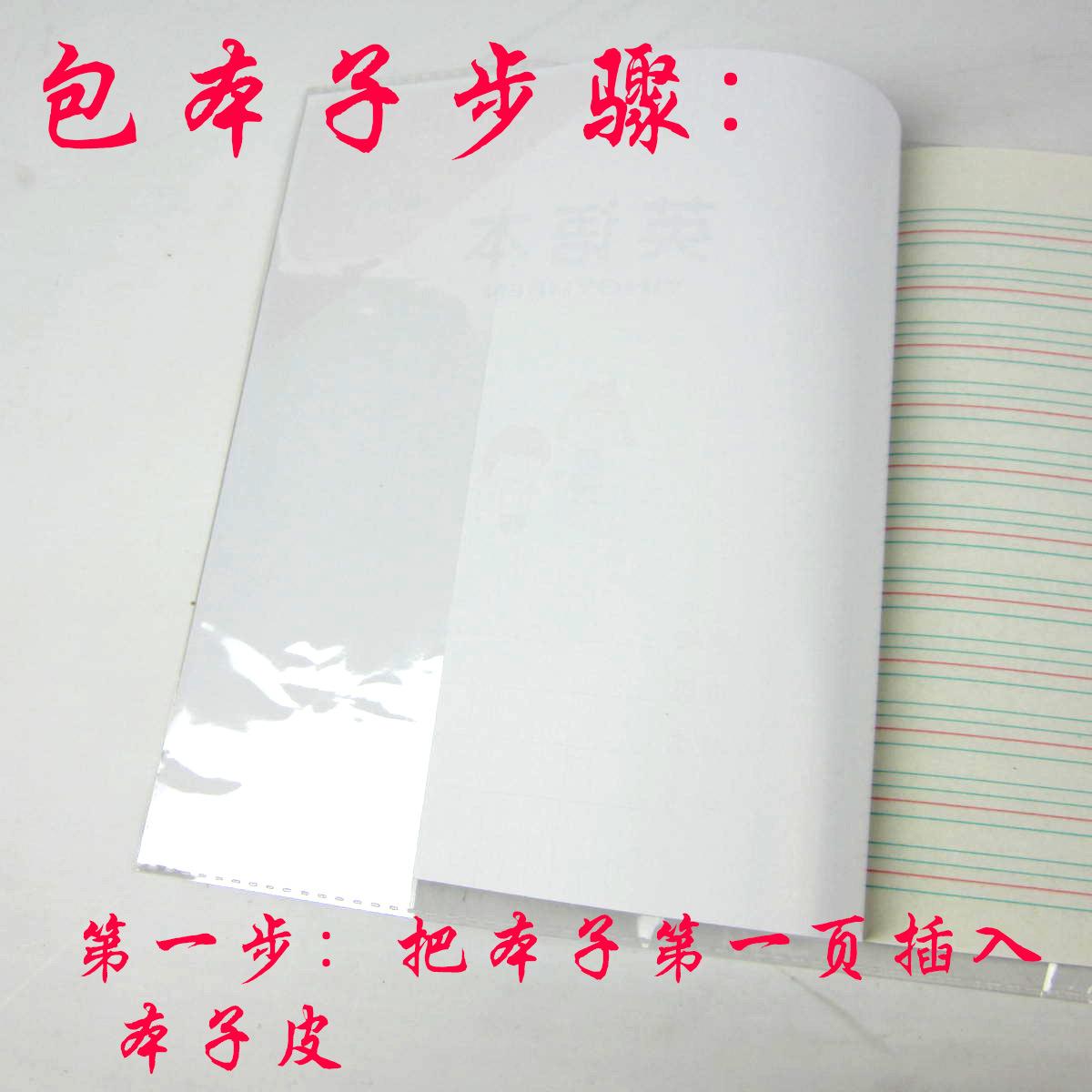 苏教版小学透明本子皮 书皮 ( 18*13cm )一二年级作业本书皮 薄型