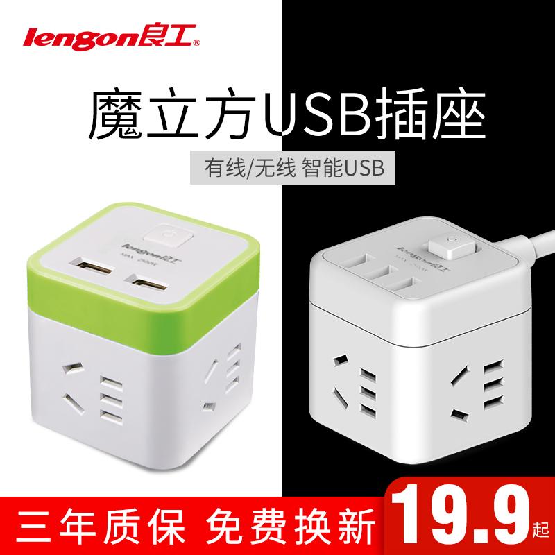 排插線板迷你 USB 良工魔方插座轉換插頭多功能立體無線家用多孔帶