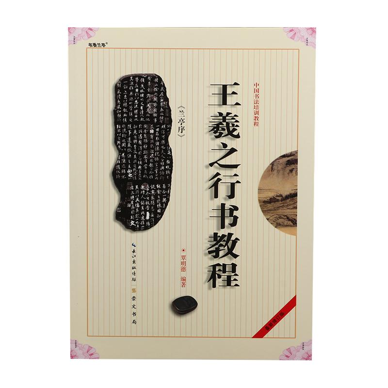王羲之行书教程 兰亭序中国书法培训教程 毛笔练习书法入门碑帖
