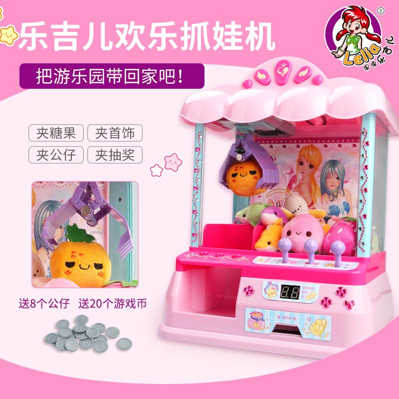 乐吉儿儿童迷你抓娃娃机玩具小型夹娃娃机夹公仔机夹糖果机扭蛋机