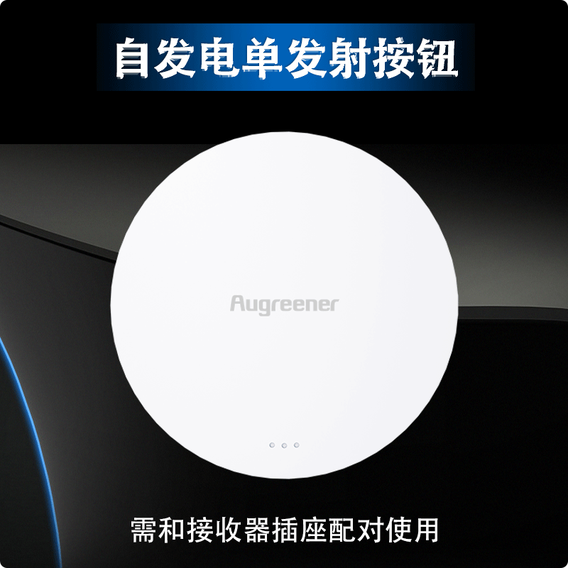 智能家用插座 220v 垃圾处理器无线遥控开关无线魔力开关爱适易