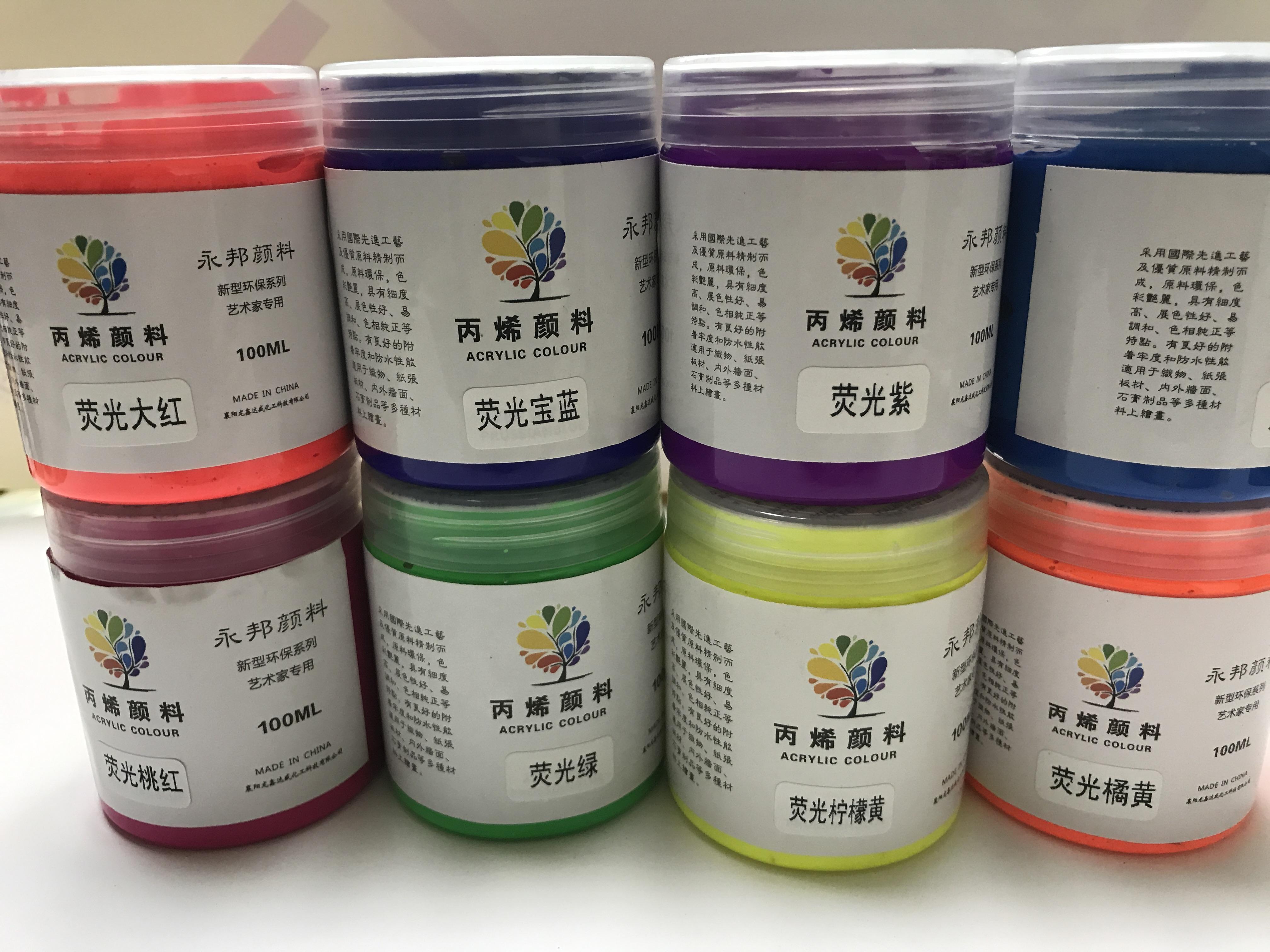 荧光夜光发光反光丙烯颜料手绘墙绘彩绘DIY涂鸦颜料防水满20包邮